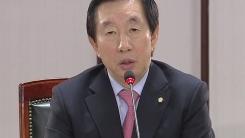 서울구치소 최순실 청문회 관련 브리핑