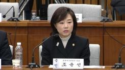 최순실 국정농단 국정조사 7차 청문회 ⑧