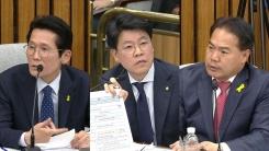 최순실 국정농단 국정조사 7차 청문회 ⑮