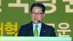 박지원 국민의당 신임 당 대표 수락 연설