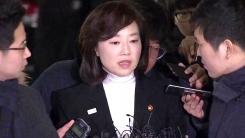 '문화계 블랙리스트 정점' 조윤선 장관 특검 출석