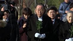 반기문 전 총장, 故 노무현 전 대통령 묘역 참배