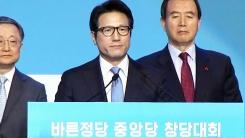 바른정당 창당대회…정병국 대표 선출