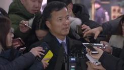 유재경 주미얀마 대사 특검 도착
