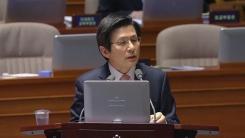 황교안 권한대행 국회 대정부 질문 출석