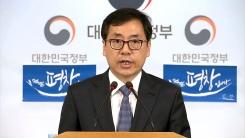 황 권한대행, 특검 연장안 입장 발표