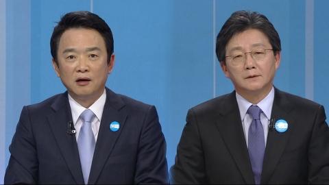 바른정당 대선 후보 토론회 ①