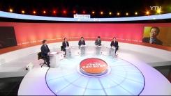자유한국당 대선 후보 토론회 ④