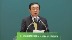 """국민의당 첫 경선 결과 발표…""""광주·전남 표심은?"""""""