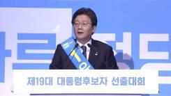 바른정당 대선 후보 발표