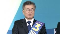 민주당 수도권 경선 발표...문재인, 본선 직행
