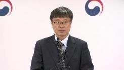 세월호 관련 정부 공식 브리핑
