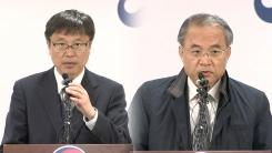 정부, 세월호 육상 거치 관련 브리핑