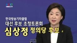 방송기자클럽 초청토론회 - 심상정 정의당 대통령 후보