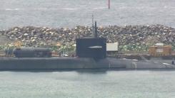 美 핵추진 잠수함 미시간함 부산항 입항