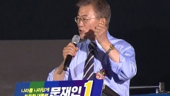 """문재인 광화문 유세…""""촛불 혁명 넘어 선거 혁명으로"""""""