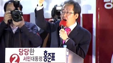 """홍준표, 대한문 앞에서 """"보수 대결집"""" 마지막 호소"""