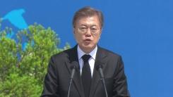 문재인 대통령 '광주 5.18 기념식' 기념사