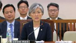 강경화 외교부 장관 후보자 인사청문회 ②