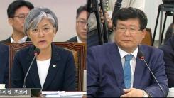 강경화 외교부 장관 후보자 인사청문회 ③