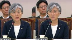 강경화 외교부 장관 후보자 인사청문회 ⑤