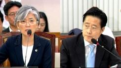 강경화 외교부 장관 후보자 인사청문회 ⑦