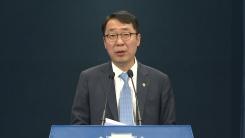 靑, 김상조 후보자 임명 관련 입장 발표