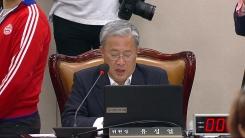 도종환 문화체육부 장관 후보자 인사청문회