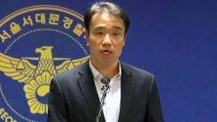 '연세대 폭발물' 중간 수사결과 발표
