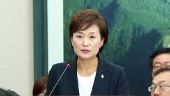 김현미 국토교통부 장관 후보자 인사청문회 ①