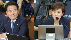 김현미 국토교통부 장관 후보자 인사청문회 ③