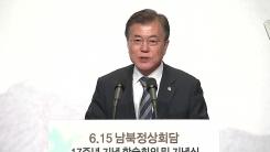 문 대통령, 6·15 남북공동선언 17주년 기념식 축사