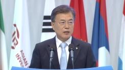 문 대통령, 2차 AIIB 연차총회 개회식 축사