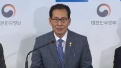 문재인 정부 첫 부동산 대책 발표