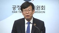 김상조 공정거래위원장, 재벌개혁안 발표