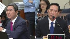 송영무 국방부 장관 후보자 인사청문회 ②