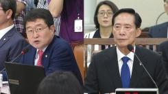 송영무 국방부 장관 후보자 인사청문회 ③