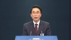 문재인 대통령, 토마스 바흐 IOC 위원장 접견