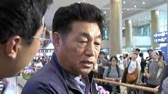 '수해 중 외유' 충북도의원 2명 조기 귀국