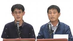 '물난리 외유' 김학철·박한범 기자회견