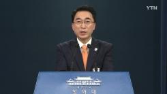 靑, 고용노동부 장관 인사 발표