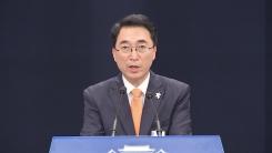 문재인 대통령, 이번 주 경제계 대표 간담회