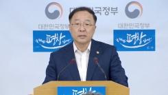 신고리 원전 운명 가를 공론화위원회 출범