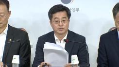'사람 중심 경제' 새 정부 정책 방향 발표