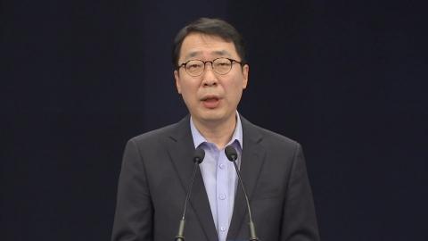 문재인 대통령, 이효성 방송통신위원장 임명
