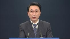 박수현 청와대 대변인, 미 합참의장 접견 브리핑