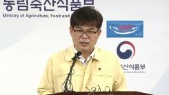 """""""목요일까지 살충제 전수 검사 마무리"""""""