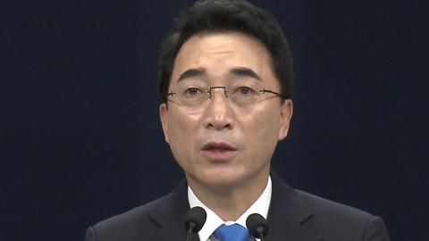 문재인 대통령, 과학기술혁신본부장 임대식 교수 임명