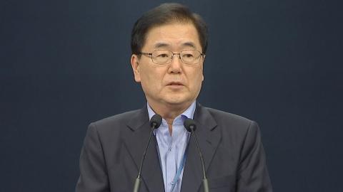 청와대, 북 핵실험 관련 NSC 회의 결과 브리핑