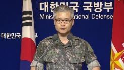 北 6차 핵실험에 대한 軍 입장 발표